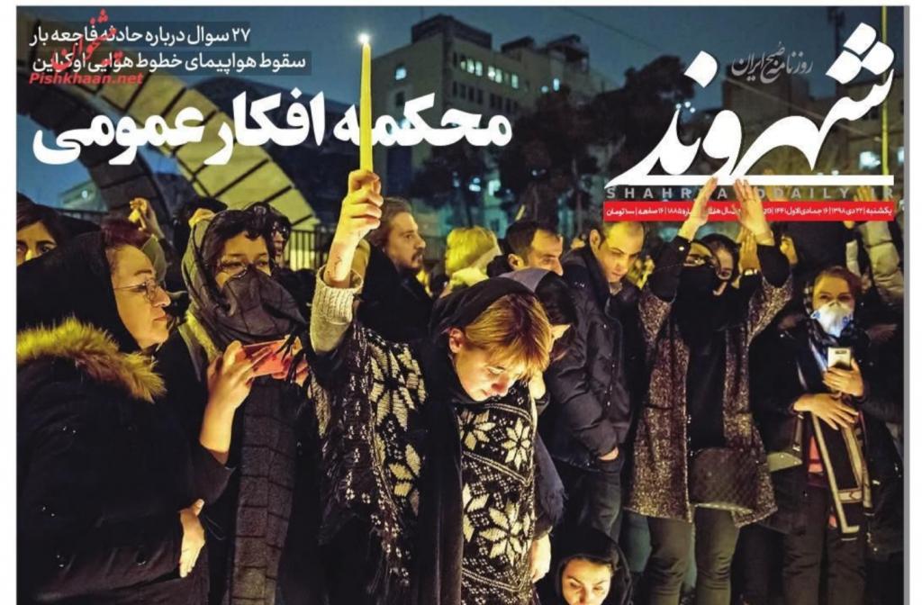 مانشيت إيران: استياءٌ شعبيٌ وإعلامي من تأخر الكشف عن حقيقة إسقاط الطائرة الأوكرانية 5