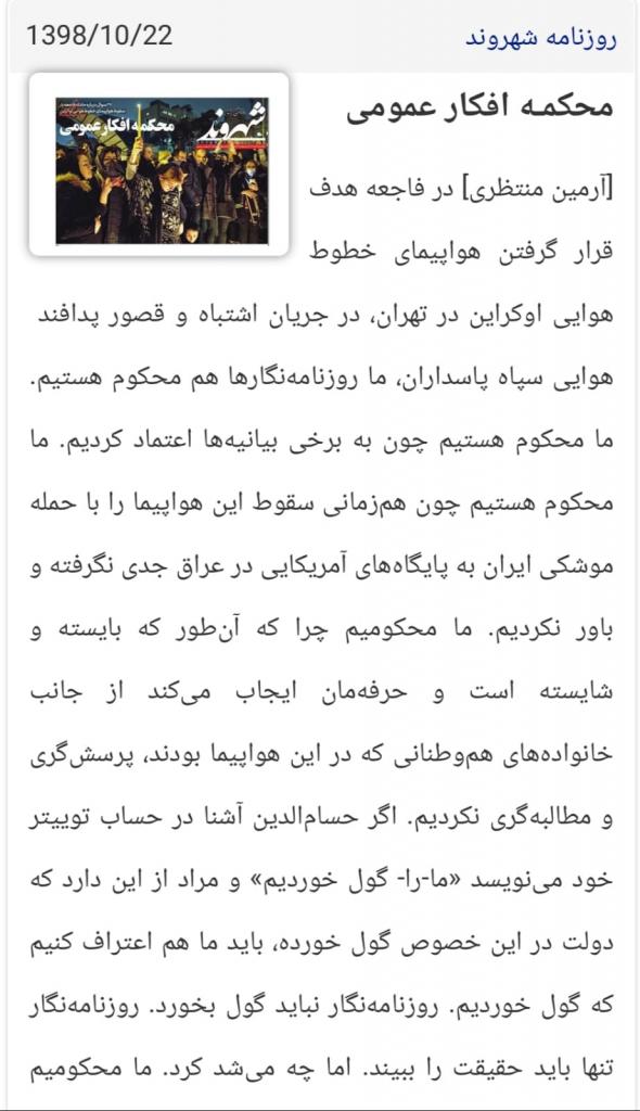 مانشيت إيران: استياءٌ شعبيٌ وإعلامي من تأخر الكشف عن حقيقة إسقاط الطائرة الأوكرانية 8