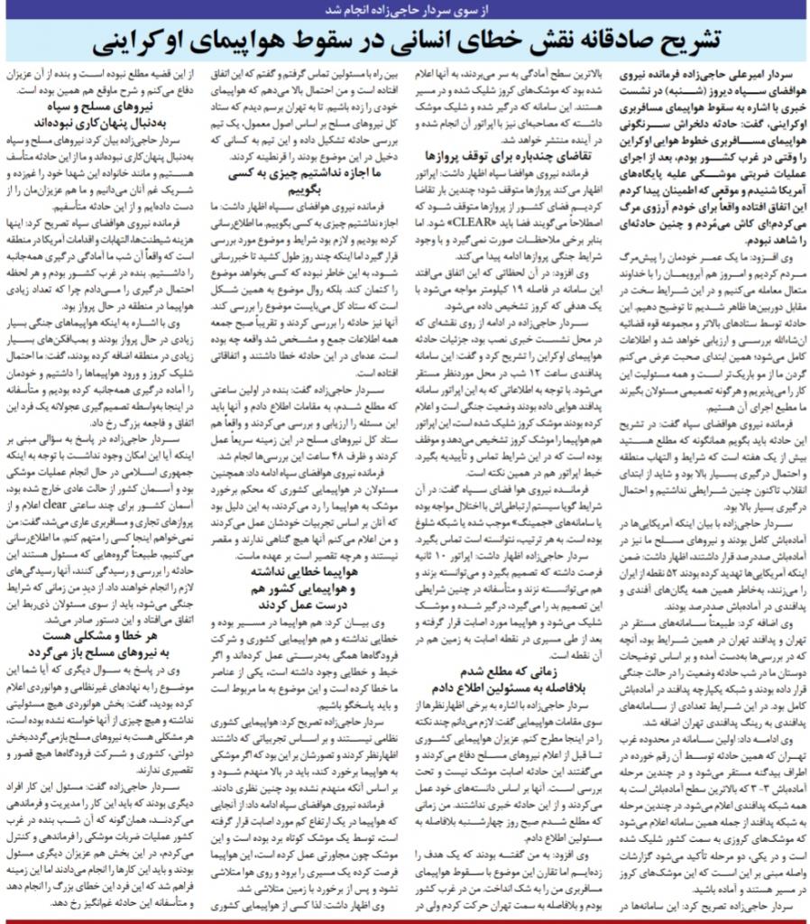 مانشيت إيران: استياءٌ شعبيٌ وإعلامي من تأخر الكشف عن حقيقة إسقاط الطائرة الأوكرانية 10