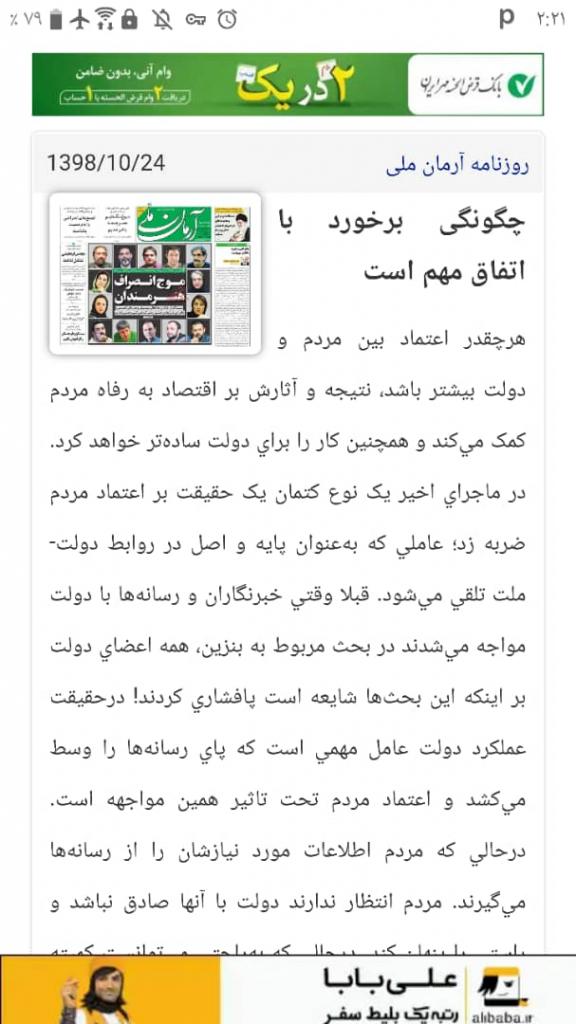 مانشيت إيران: هل خسرت الحكومة الإيرانية ثقة الرأي العام ووسائل الإعلام بعد حادثة الطائرة الأوكرانية؟ 8