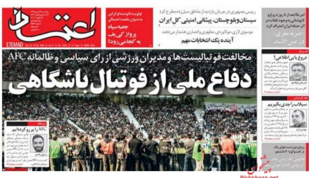 مانشيت إيران: معادلة جديدة للأمن في الشرق الأوسط… وقراءات متناقضة لقرار وزارة الرياضة في إيران 3