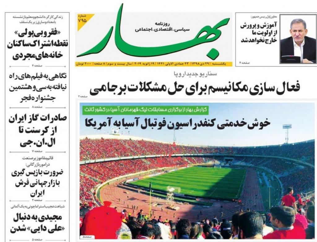 مانشيت إيران: معادلة جديدة للأمن في الشرق الأوسط… وقراءات متناقضة لقرار وزارة الرياضة في إيران 4