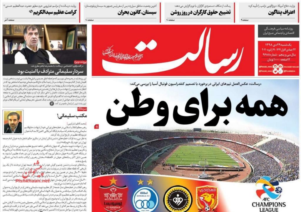 مانشيت إيران: معادلة جديدة للأمن في الشرق الأوسط… وقراءات متناقضة لقرار وزارة الرياضة في إيران 5