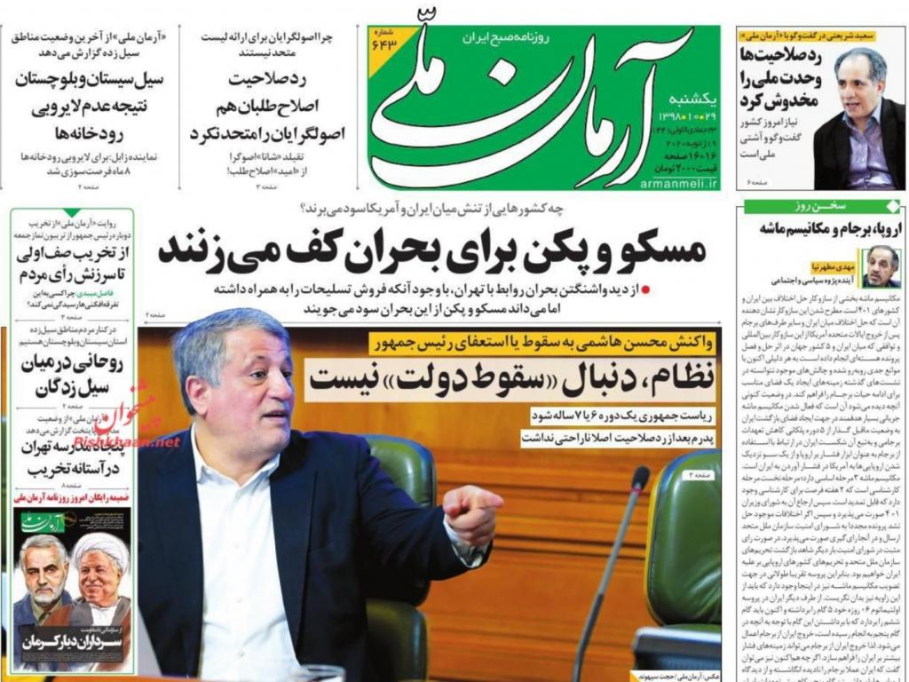 مانشيت إيران: معادلة جديدة للأمن في الشرق الأوسط… وقراءات متناقضة لقرار وزارة الرياضة في إيران 1