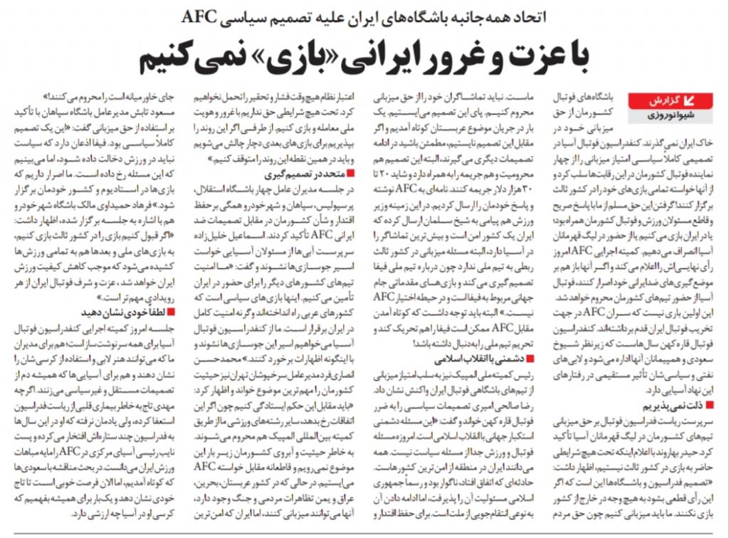 مانشيت إيران: معادلة جديدة للأمن في الشرق الأوسط… وقراءات متناقضة لقرار وزارة الرياضة في إيران 9