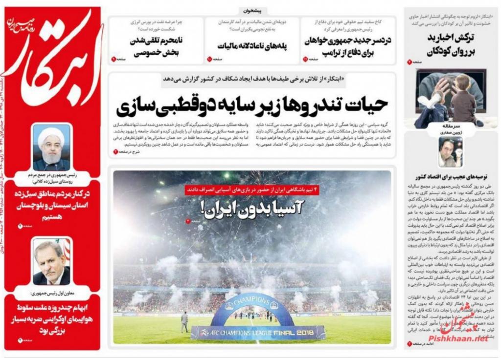 مانشيت إيران: معادلة جديدة للأمن في الشرق الأوسط… وقراءات متناقضة لقرار وزارة الرياضة في إيران 2