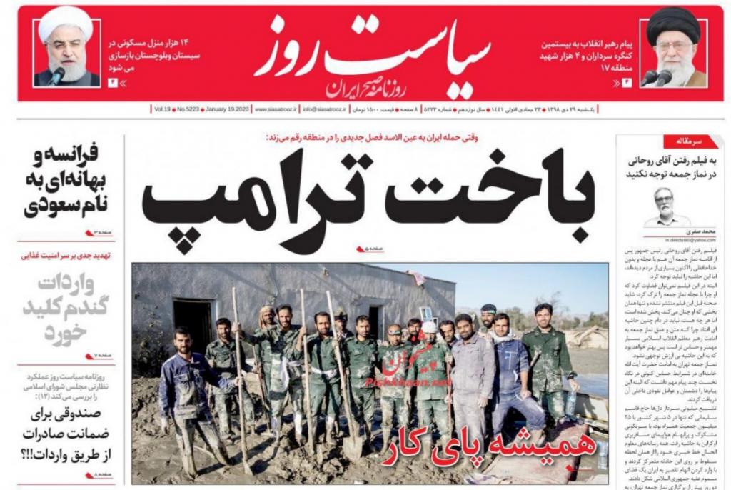 مانشيت إيران: معادلة جديدة للأمن في الشرق الأوسط… وقراءات متناقضة لقرار وزارة الرياضة في إيران 6