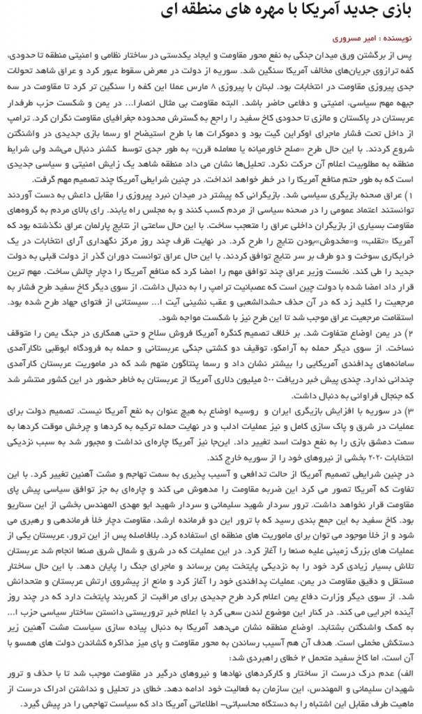 مانشيت إيران: معادلة جديدة للأمن في الشرق الأوسط… وقراءات متناقضة لقرار وزارة الرياضة في إيران 8