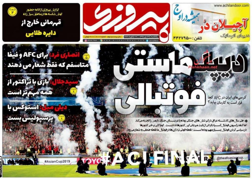 مانشيت إيران: معادلة جديدة للأمن في الشرق الأوسط… وقراءات متناقضة لقرار وزارة الرياضة في إيران 7