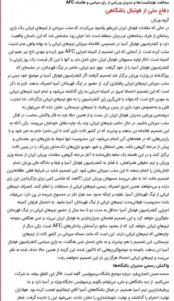 مانشيت إيران: معادلة جديدة للأمن في الشرق الأوسط… وقراءات متناقضة لقرار وزارة الرياضة في إيران 10