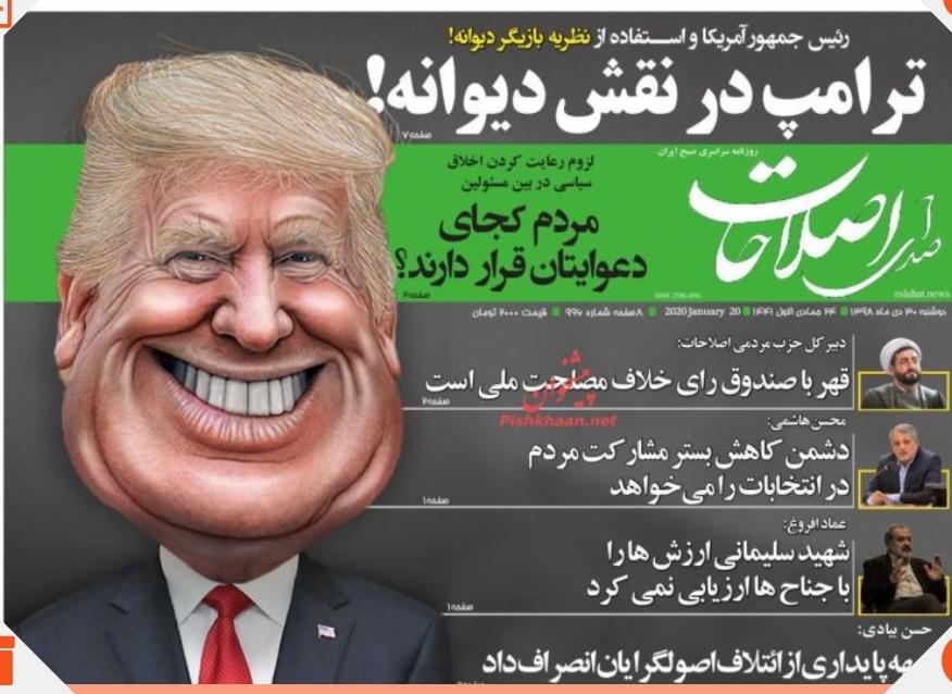 مانشيت إيران: النتائج المحتملة لانسحاب إيران من معاهدة الحد من انتشار الأسلحة النووية 10