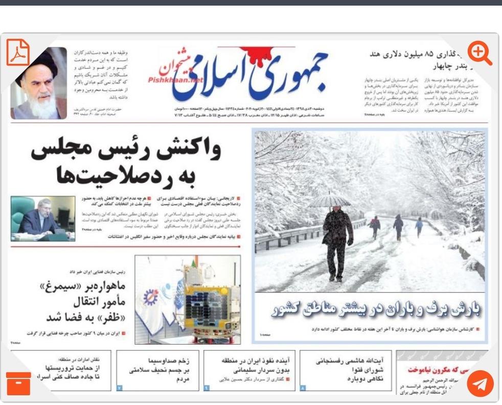 مانشيت إيران: النتائج المحتملة لانسحاب إيران من معاهدة الحد من انتشار الأسلحة النووية 9