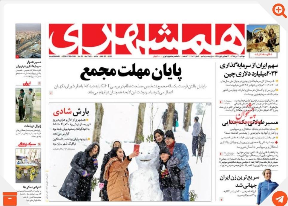مانشيت إيران: النتائج المحتملة لانسحاب إيران من معاهدة الحد من انتشار الأسلحة النووية 2