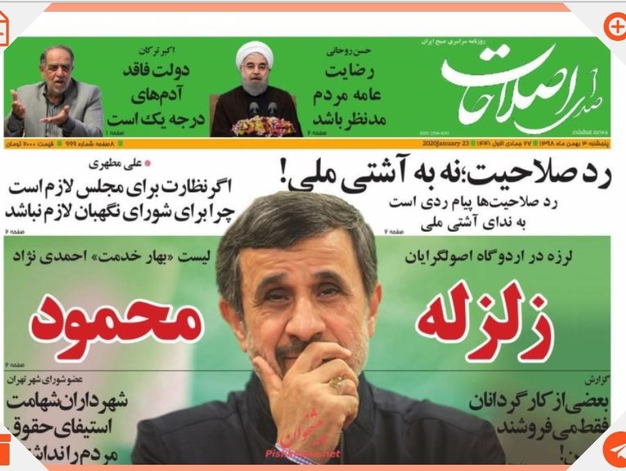 مانشيت إيران: علاقات إيران والسعودية.. طريق وعر مرهون بأطراف ثالثة 9