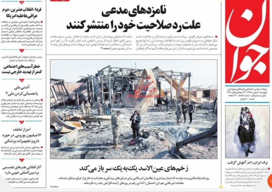 مانشيت إيران: علاقات إيران والسعودية.. طريق وعر مرهون بأطراف ثالثة 6