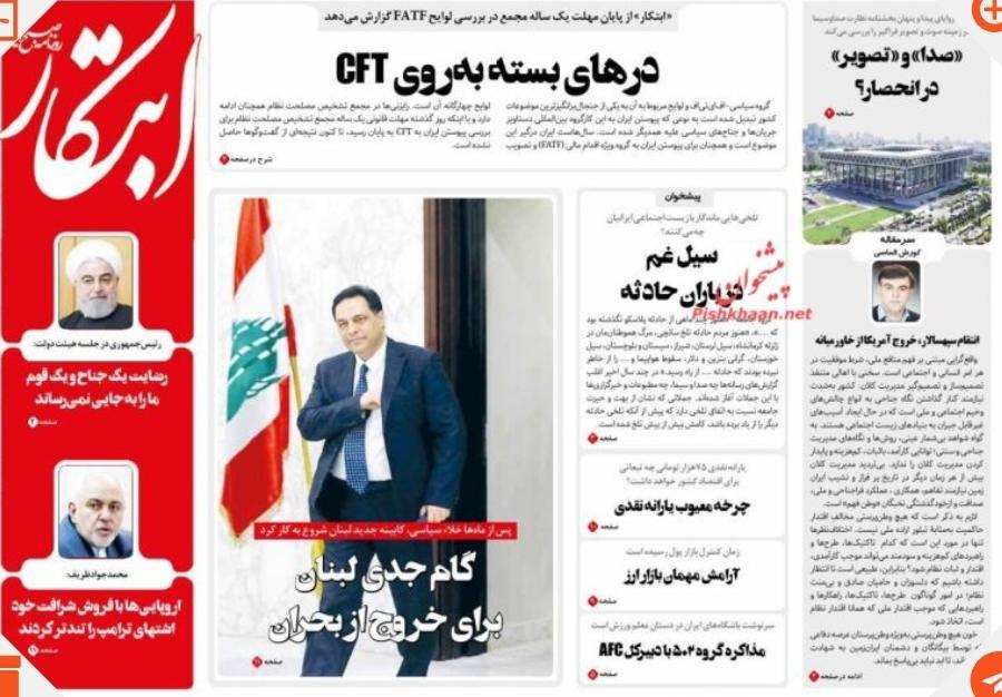 مانشيت إيران: علاقات إيران والسعودية.. طريق وعر مرهون بأطراف ثالثة 4