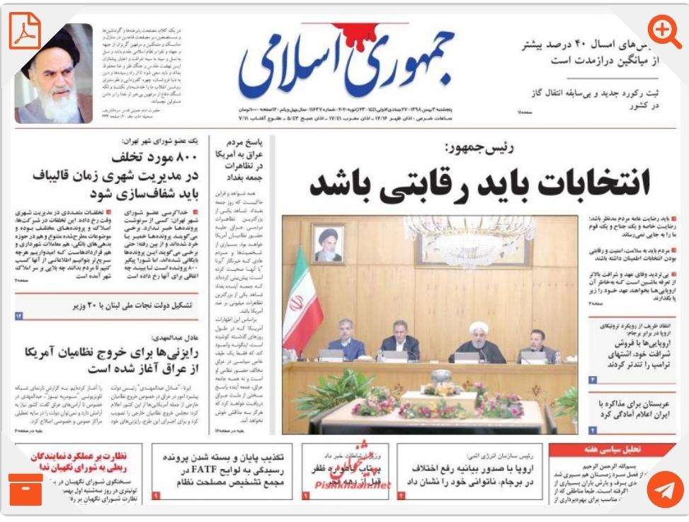 مانشيت إيران: علاقات إيران والسعودية.. طريق وعر مرهون بأطراف ثالثة 7
