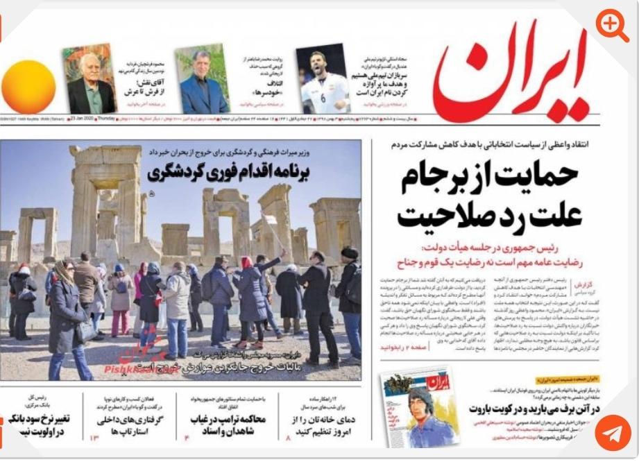 مانشيت إيران: علاقات إيران والسعودية.. طريق وعر مرهون بأطراف ثالثة 5
