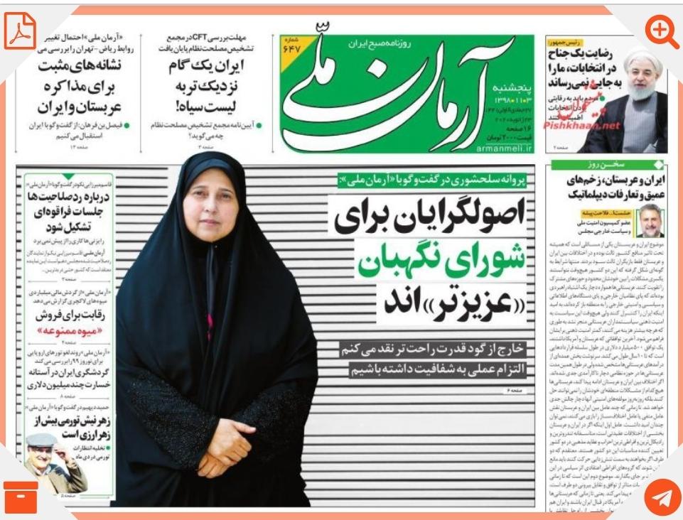 مانشيت إيران: علاقات إيران والسعودية.. طريق وعر مرهون بأطراف ثالثة 3