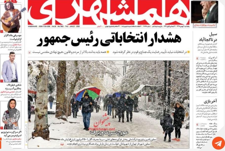 مانشيت إيران: علاقات إيران والسعودية.. طريق وعر مرهون بأطراف ثالثة 8