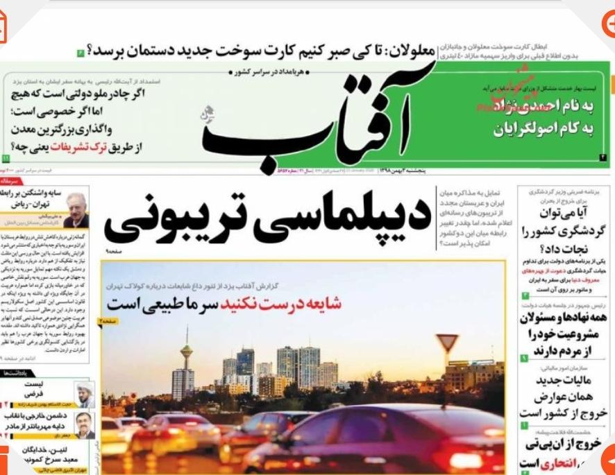 مانشيت إيران: علاقات إيران والسعودية.. طريق وعر مرهون بأطراف ثالثة 1