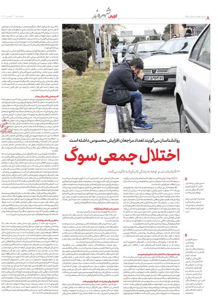 شبابيك إيرانية/ شباك الخميس: تفاقم الأزمات النفسية في إيران… الأسباب ووسائل المساندة 1