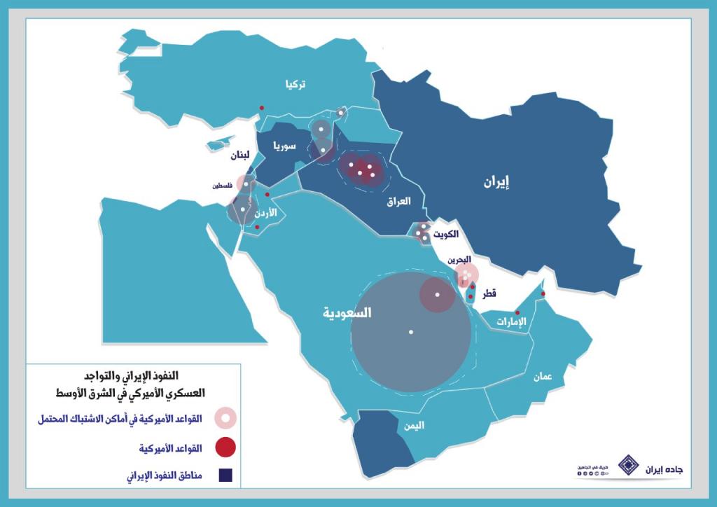 انفوغراف: النفوذ الإيراني والتواجد العسكري الأميركي في الشرق الأوسط 1