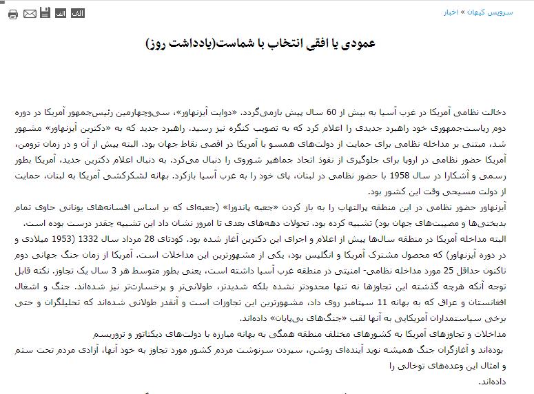 مانشيت إيران: فوائد التقارب الإيراني السعودي ومظاهرات العراق الأخيرة 9