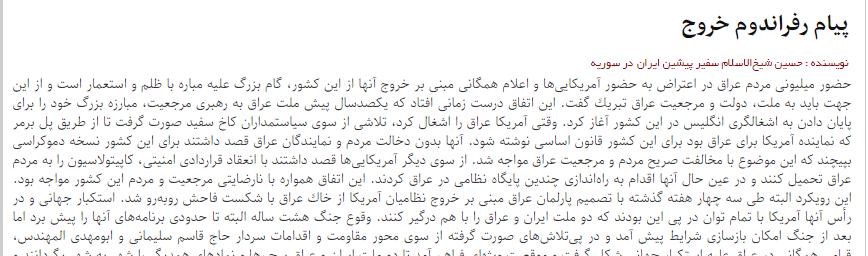 مانشيت إيران: فوائد التقارب الإيراني السعودي ومظاهرات العراق الأخيرة 8