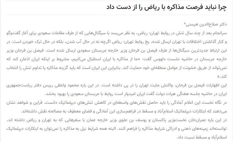 مانشيت إيران: فوائد التقارب الإيراني السعودي ومظاهرات العراق الأخيرة 7