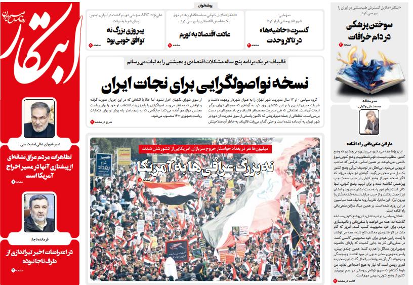 مانشيت إيران: فوائد التقارب الإيراني السعودي ومظاهرات العراق الأخيرة 3