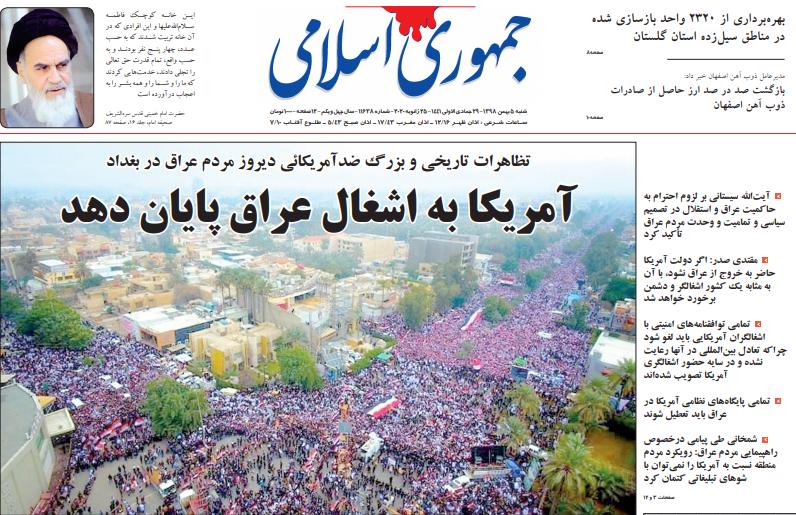 مانشيت إيران: فوائد التقارب الإيراني السعودي ومظاهرات العراق الأخيرة 1
