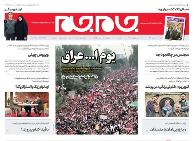 مانشيت إيران: فوائد التقارب الإيراني السعودي ومظاهرات العراق الأخيرة 2