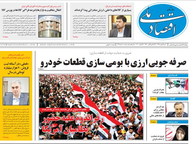 مانشيت إيران: فوائد التقارب الإيراني السعودي ومظاهرات العراق الأخيرة 5