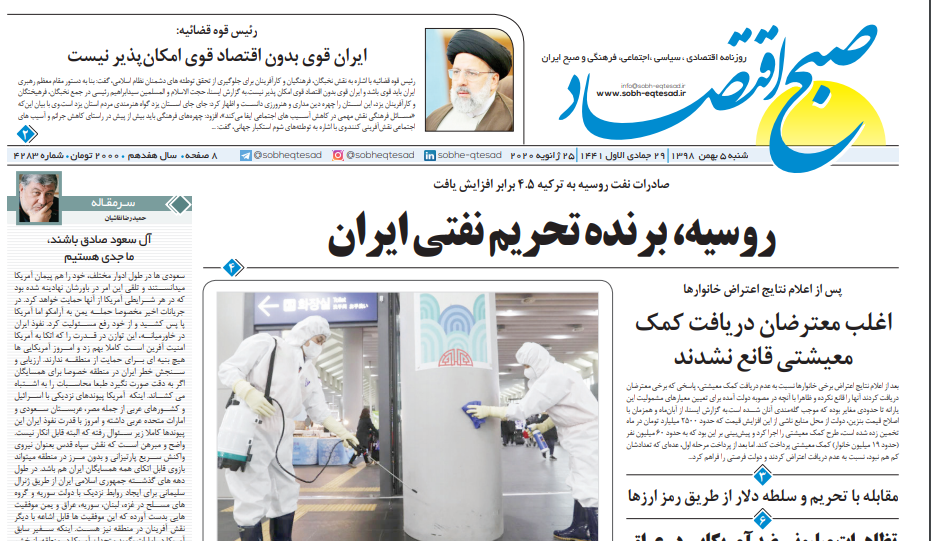 مانشيت إيران: فوائد التقارب الإيراني السعودي ومظاهرات العراق الأخيرة 6