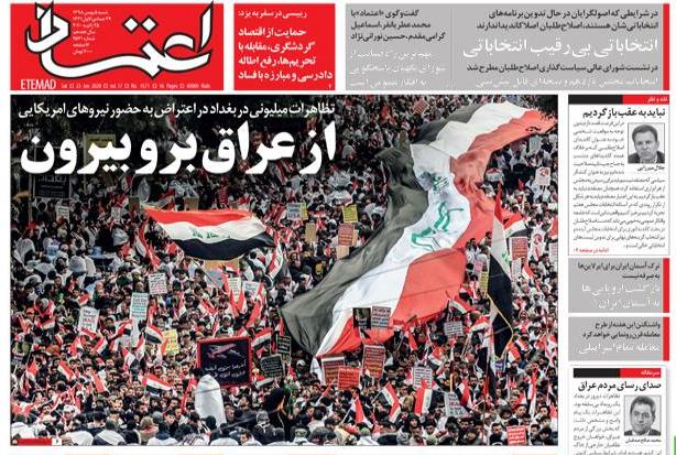 مانشيت إيران: فوائد التقارب الإيراني السعودي ومظاهرات العراق الأخيرة 4