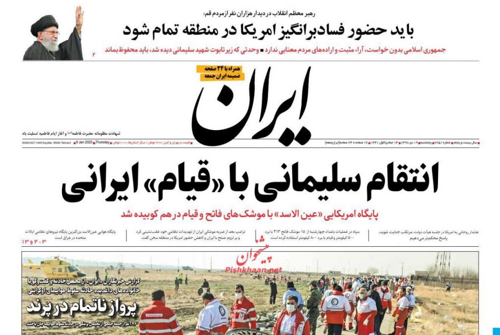 """مانشيت إيران: الرد الإيراني في خدمة معادلة """"لا حرب، ولا مفاوضات"""" 2"""