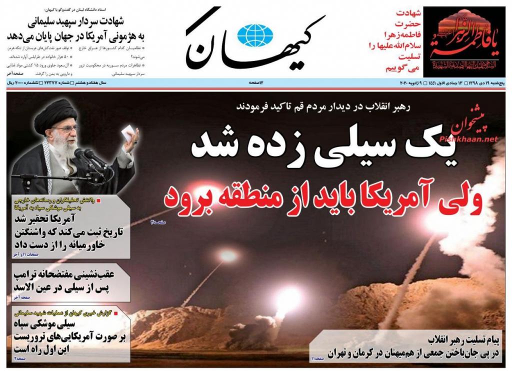 """مانشيت إيران: الرد الإيراني في خدمة معادلة """"لا حرب، ولا مفاوضات"""" 4"""