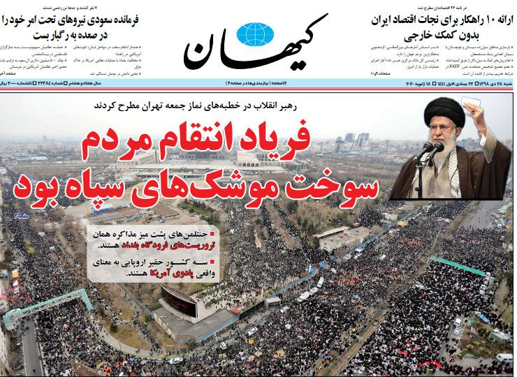 مانشيت إيران: اتهامات متبادلة بين صيانة الدستور وروحاني 4
