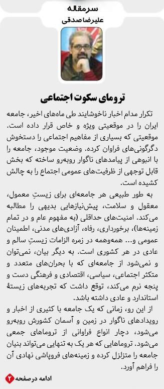 شبابيك إيرانية/ شباك الأحد: قيود صارمة على الطلاق… والمجتمع صامت تحت وقع أزماته الأخيرة 2
