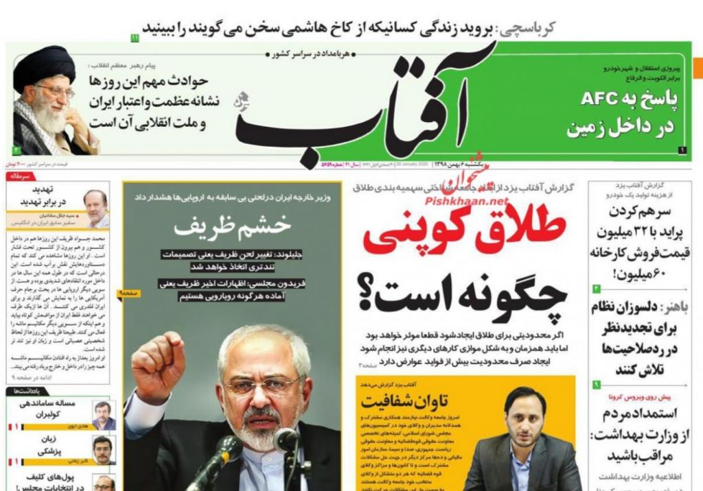 مانشيت إيران: تصريحات ظريف تثير حفيظة الصحف الإيرانية 2