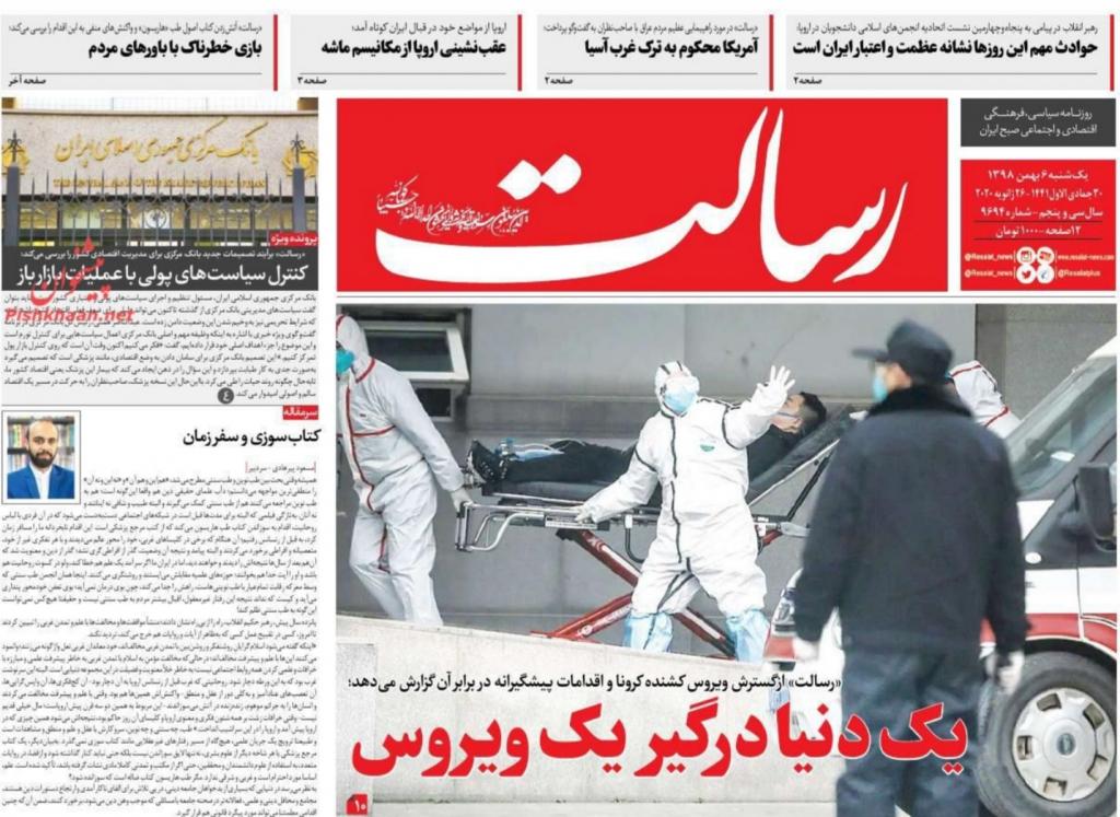 مانشيت إيران: تصريحات ظريف تثير حفيظة الصحف الإيرانية 7