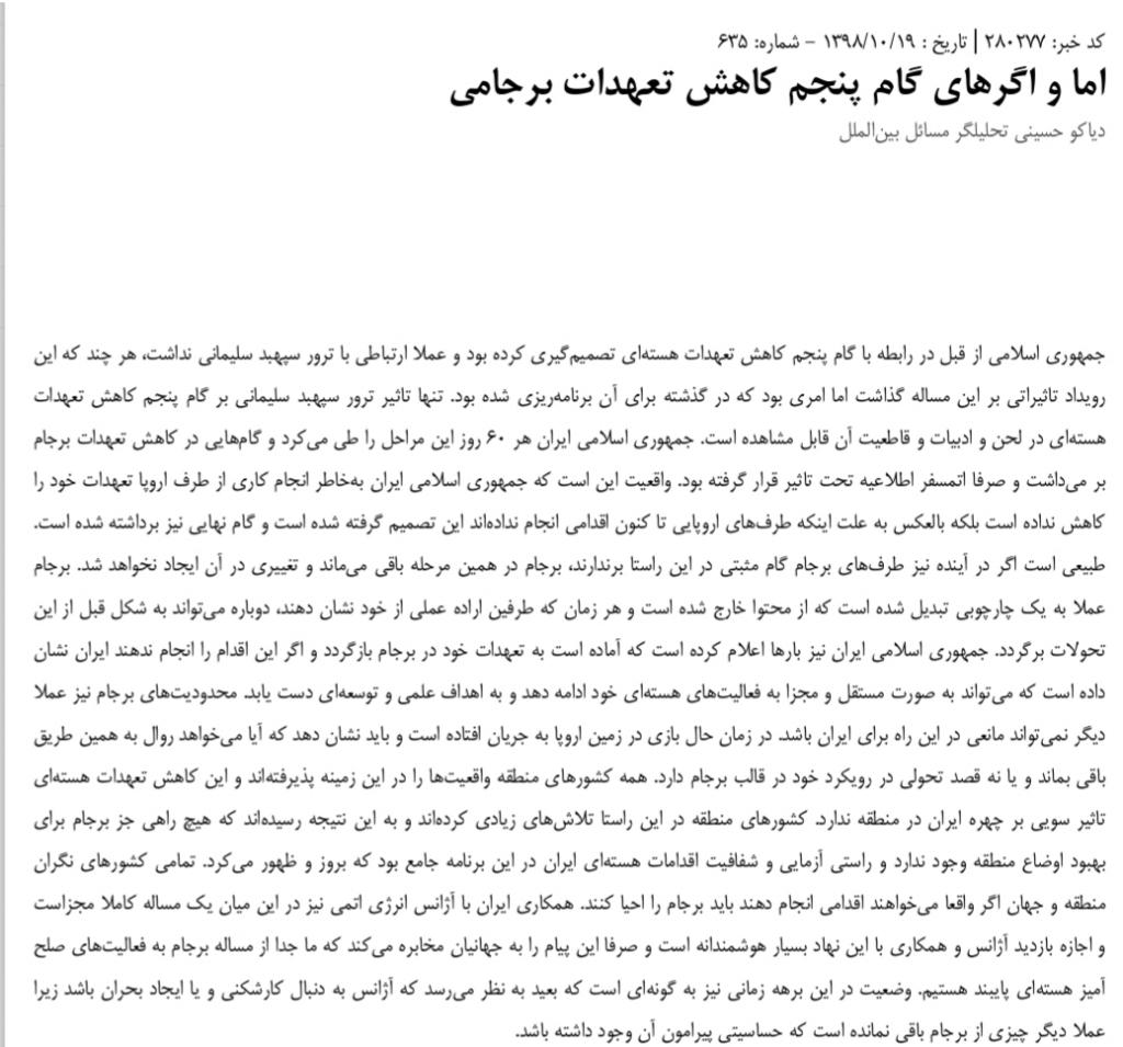 """مانشيت إيران: الرد الإيراني في خدمة معادلة """"لا حرب، ولا مفاوضات"""" 8"""