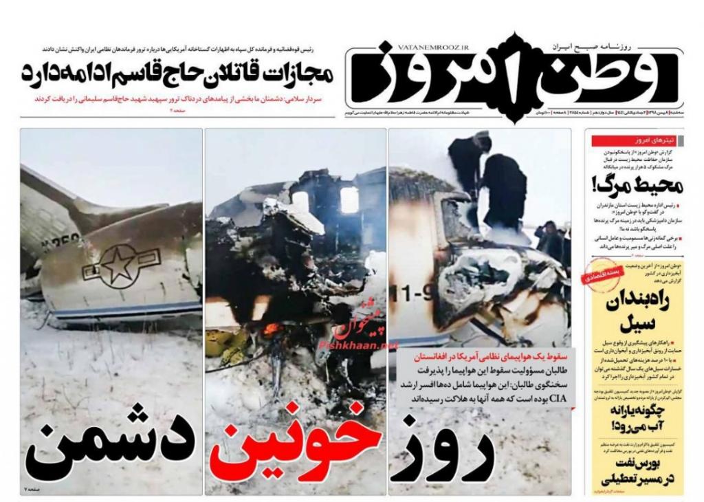 """مانشيت إيران: """"صفقة القرن"""" لن تمر دون عواقب كبرى 6"""