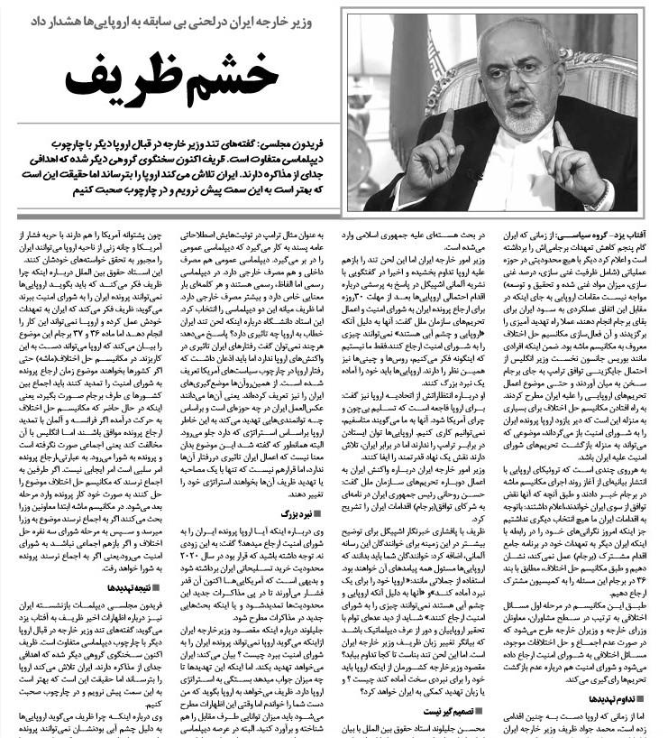 مانشيت إيران: تصريحات ظريف تثير حفيظة الصحف الإيرانية 10