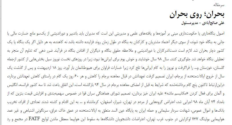 مانشيت إيران: اتهامات متبادلة بين صيانة الدستور وروحاني 6