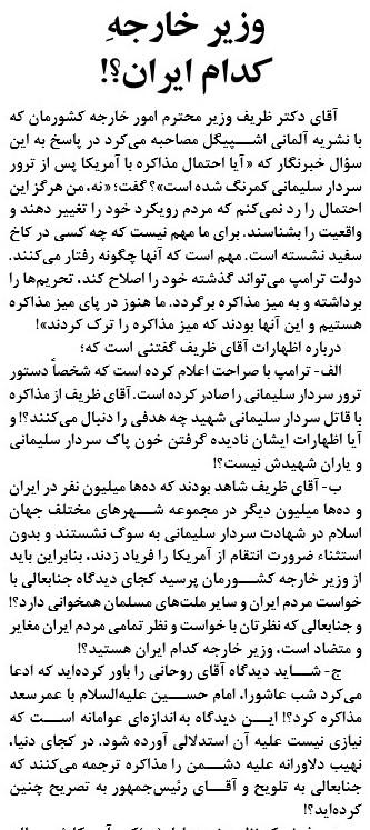 مانشيت إيران: تصريحات ظريف تثير حفيظة الصحف الإيرانية 8