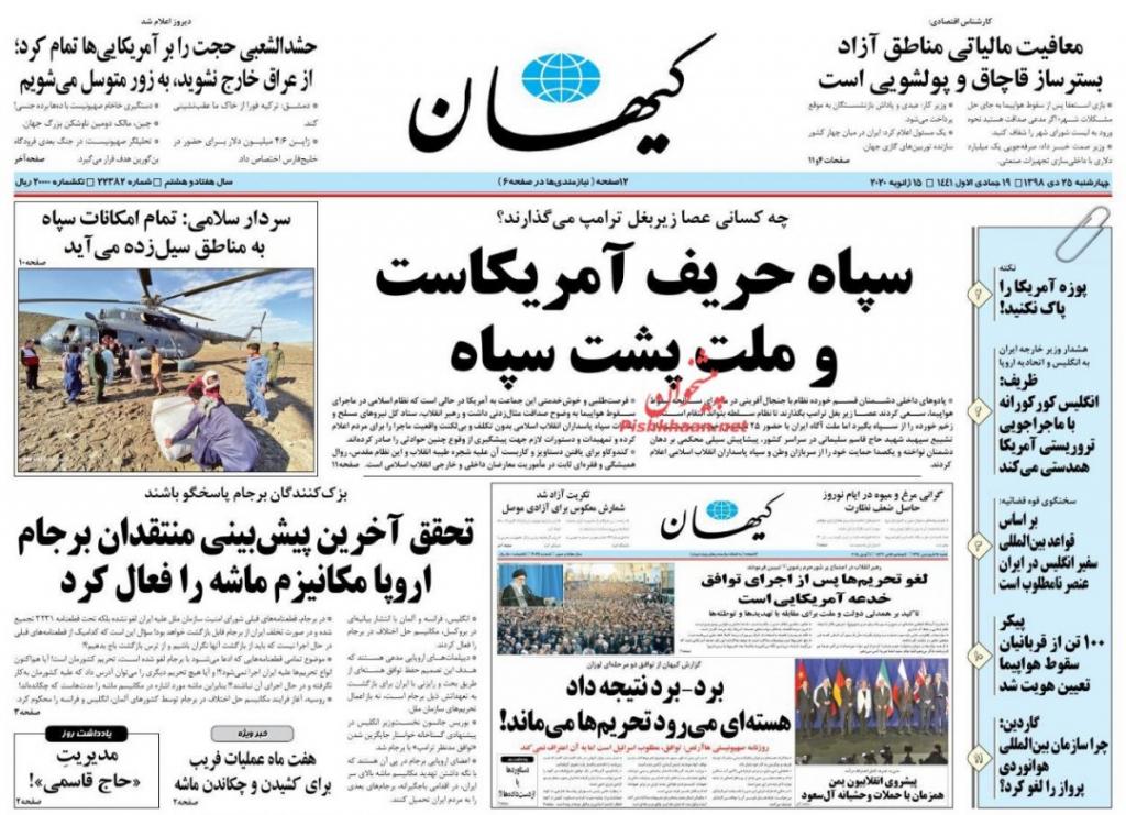 مانشيت إيران: العراق يؤجج الخلافات الإيرانية الأميركية وسليماني القائد الذي هزم داعش 1