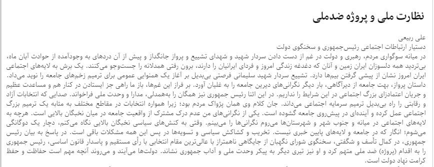 مانشيت إيران: اتهامات متبادلة بين صيانة الدستور وروحاني 5