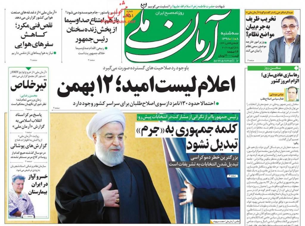 """مانشيت إيران: """"صفقة القرن"""" لن تمر دون عواقب كبرى 1"""